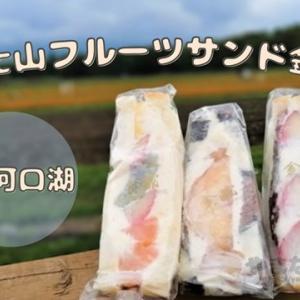 河口湖【富士山フルーツサンド・金藏(きんぞう)】専門店の味を