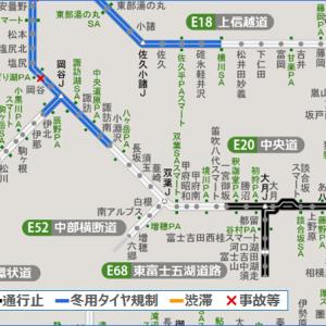 中央道 八王子JCT~一宮御坂ICが通行止め