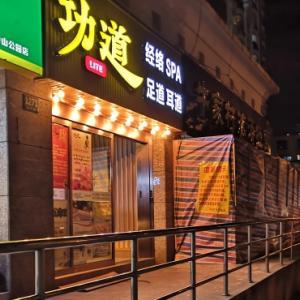 マッサージ屋「功道Lite足道」~上海に7店舗あるチェーン店
