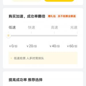 中国列車チケットをキャンセル待ちで購入する方法