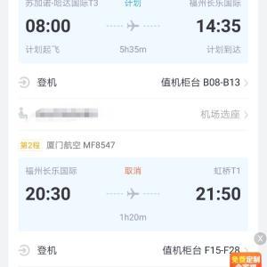 上海に戻る予定を延期〜フライトの日時変更が大変だった