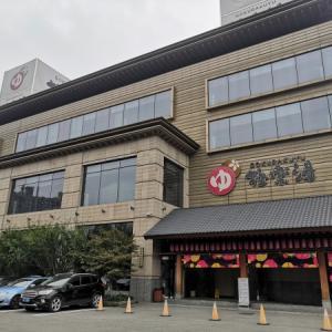 上海スーパー銭湯巡り2020年夏(極楽湯、汤连得、涟泉大江户、new star)