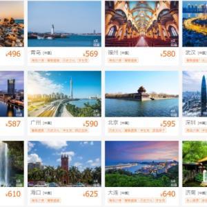 2020年国慶節旅行計画~去年と比べると飛行機が大分安い