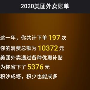 2020年上海の年間生活費(零細企業駐在員・独身)