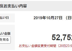2019年10月カード請求額:至って普通②