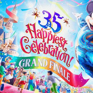 ディズニーランド35周年グランドフィナーレに行ってきた!