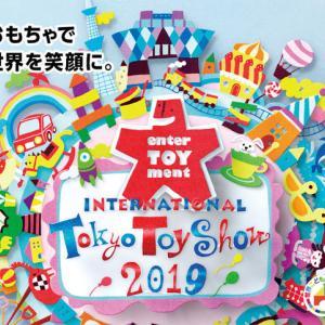 東京おもちゃショー2019に行ってきた!