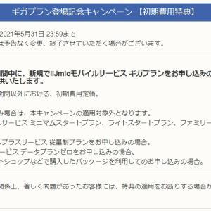 【楽天モバイル / IIJmio】月額440円 携帯の作り方