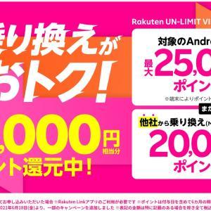 【楽天モバイル/IIJmio】月額440円 携帯の運用を開始 今なら1円でこの環境が作れます