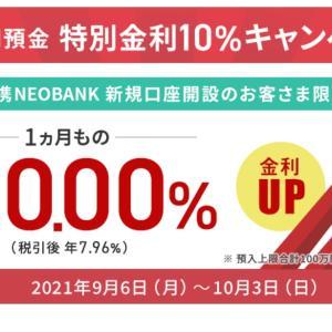 【住信SBIネット銀行 NEOBANK】円定期 1ヵ月 年10% 特別金利キャンペーン