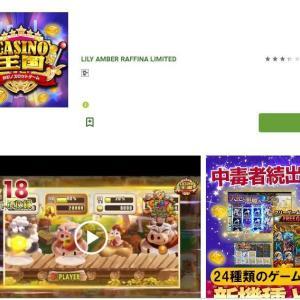 カジノ王国 スマホ アプリ