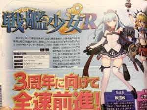 アプリスタイルミリタリーvol.2に戦艦少女R紹介記事!! #戦艦少女R