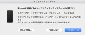 危険なOS更新 #iOS #MacOS