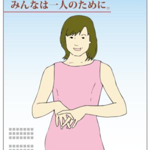 宇崎ちゃん献血ポスター問題 #献血 #宇崎ちゃん