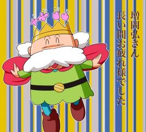 フェナリナーサの王様役・増岡弘氏、ご逝去