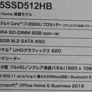 パソコン買った。