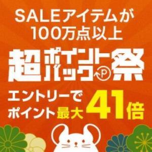 楽天市場で2020年1月1日からセールイベント開催中!【お得情報まとめ】