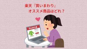 【買いまわり】楽天お買い物マラソンおすすめ千円台の商品はコレ!人気商品一覧