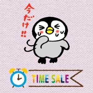 【楽天スーパーSALEラストスパート!】30分·1時間限定タイムセール超お買い得特集