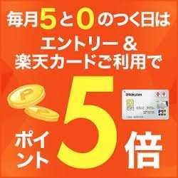 楽天スーパーSALEの「5と0のつく日」は本当に買い時?いつ買うのがお得か徹底解説!