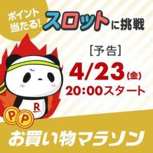 開催!4月楽天マラソンお得情報【限定クーポン&ポイントアップ~準備情報まとめ】