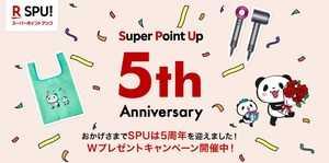 【豪華賞品が当たる】SPU 5周年Wプレゼントキャンペーン開催中!当選確率アップを目指そう