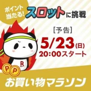 【開催!】5月楽天マラソンお得情報《注目クーポン・ポイント企画まとめ》