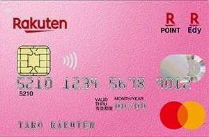 楽天PINKカードと楽天カードの違いは?メリット・デメリット・お得な使い方を解説!