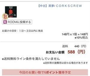 黒夢コークスクリュー148円