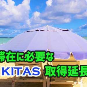 インドネシア・バリ島のKITASとその取得方法