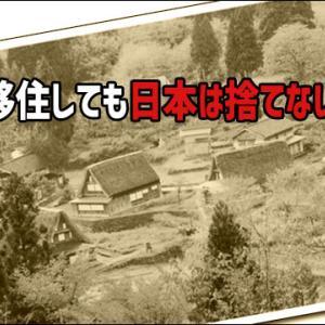 バリ島移住、日本を捨ててはいけない理由