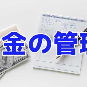 バリ島移住生活でのお金の管理法