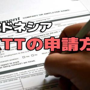 インドネシアSKTTの申請・取得方法