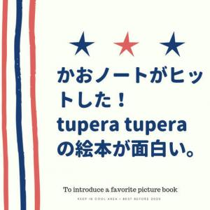 【雑貨デザインから絵本作家へ】tupera tuperaの飾る絵本は読んでも楽しい。