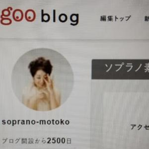 ブログ開設2500日目です