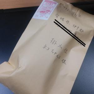 関東信越厚生局 麻薬取締部殿。