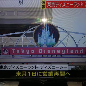 東京ディズニーランド シー 7月1日再開!
