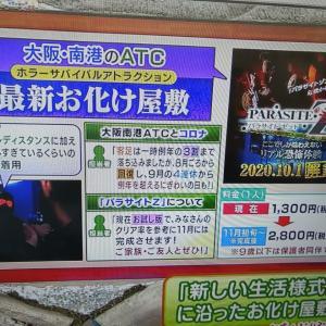 南港ATC 新感覚ホラー サバイバル ちんぷい