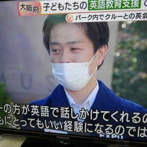 大阪府 USJと英語教育を支援