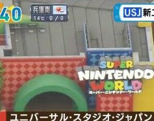 映像) スーパー任天堂ワールド 上空から 2度目の延期と入場制限5000人 20210115 ohaasa super nintendo world USJ