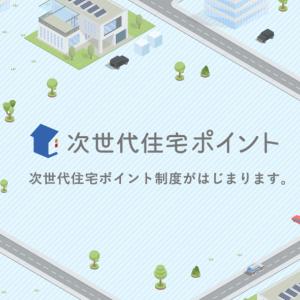 次世代住宅ポイントの使い道②