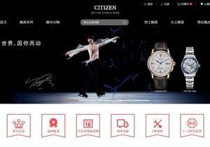 中国CITIZENのトップバナーに羽生選手 wechat更新