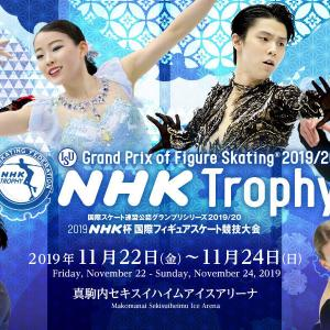 NHK杯フィギュア2019 日程・まとめ