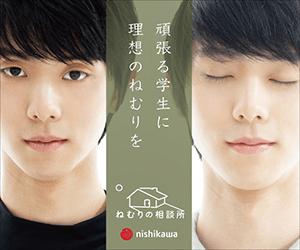 仙台で虹 羽生さん眠りの広告 他