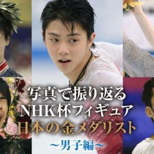 羽生選手プログラム構成 NHK杯4次抽選販売開始 他