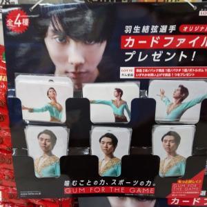 キシリのカードファイル コンプリート 羽生結弦デザインボトル