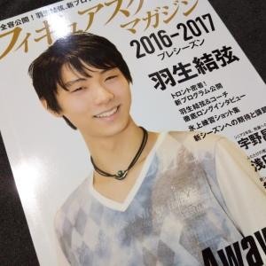 羽生選手とエッジ研磨師 吉田年伸さん SOI 八戸公演会場 フラット八戸