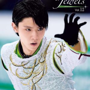 Ice Jewels アイスジュエルズ Vol.12〜フィギュアスケート・氷上の宝石〜羽生結弦スペシャルインタビュー