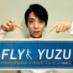 羽生選手「FLY YUZU タオル」をプレゼント ANA公式ツイッターより