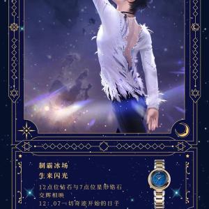 羽生選手のスワン腕時計 中国シチズンより発売